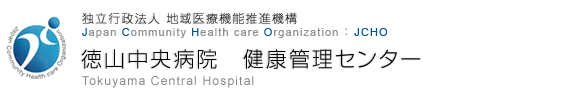独立行政法人 地域医療機能推進機構 Japan Community Health care Organization 徳山中央病院 健康管理センター Tokuyama Central Hospital