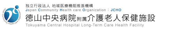 独立行政法人 地域医療機能推進機構 Japan Community Health care Organization JCHO 徳山中央病院附属介護老人保健施設 Tokuyama Central Hospital Long-Term Care Health Facility