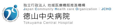 独立行政法人 地域医療機能推進機構 Japan Community Health care Organization JCHO 徳山中央病院 Tokuyama Central Hospital